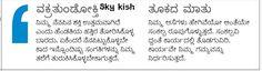 Skykishrain - Kannada Prabha Nanna Maatu Mattu Vakratundokti