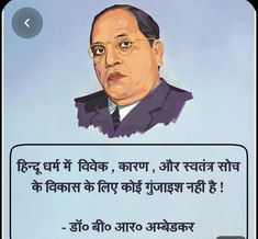 B R Ambedkar, Buddhism, Indian, Album, Memes, Quotes, Movie Posters, Qoutes, Dating