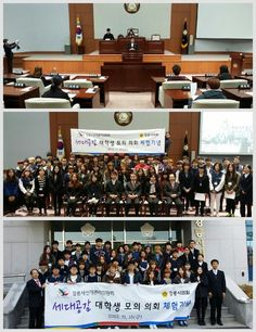 2013년 11월 15일, 강원도 강릉시소재 강릉원주대학교 학생들이 강릉시의회를 방문하여 모의의회 개최