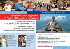 ОТЛИЧНАЯ НОВОСТЬ начала ИЮЛЯ - приезд Гуруджи Бал Мукунда Сингха в Санкт-Петербург с 4-го по 7-е ИЮЛЯ 2017г.! vk.com/yogassinghom    #йогамама #yogamama #yoga #yogance #yogalove #yogadance #yogaholic #yogaposes #yogapractice #igyoga #namaste #myyogalife #mens_yoga #yogaeveryday #йога #yogastretch #самосовершенствование #практика #навык #мантра #aurveda #аюрведа #асаны #медитация #йогакаждыйдень #йогаюмор #зож #yogahumor #медитации #осознанность