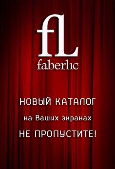 Каталог Фаберлик 17 2016