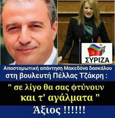 ΤΡΕΛΟ-ΓΙΑΝΝΗΣ: New Quotes, Wisdom Quotes, Macedonia, I Laughed, Vancouver, Greece, Politics, Humor, Greece Country