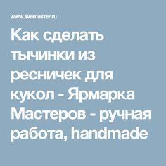 Как сделать тычинки из ресничек для кукол - Ярмарка Мастеров - ручная работа, handmade