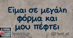 Funny Greek, Strange Photos, Free Therapy, Greek Quotes, Have A Laugh, Funny Things, Funny Stuff, Haha, It Hurts