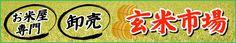 五ツ星お米マイスターのいる米屋 小江戸市場カネヒロは米問屋: おはようございます。川越の五ッ星お米のマイスターのいる米屋 小江戸市場カネヒロ