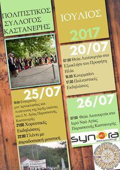 ΓΝΩΜΗ ΚΙΛΚΙΣ ΠΑΙΟΝΙΑΣ: Εκδηλώσεις Ιουλίου 2017 του Πολιτιστικού Συλλόγου ...