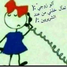 مضحك Funny Picture Quotes, Funny Pictures, Love Quotes For Him, Me Quotes, Learning Multiplication Tables, Arab Wedding, Funny Arabic Quotes, Married Life, Drawing For Kids