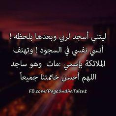 امين يارب اللي ارزقني حسن الخاتمة