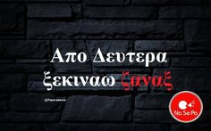 Funny Greek, Greek Quotes, Laugh Out Loud, Picture Quotes, Type 3, Favorite Quotes, Funny Quotes, Jokes, Sayings