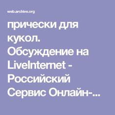 прически для кукол. Обсуждение на LiveInternet - Российский Сервис Онлайн-Дневников