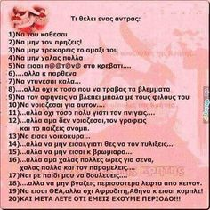 Funny Greek Quotes, Funny Quotes, Life Quotes, Funny Memes, Jokes, Funny Shit, Funny Statuses, The Funny, Things To Think About