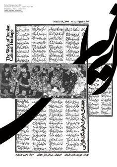 contemporany iranian art
