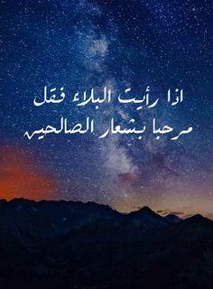اذا رأيت البلاء فقل مرحبا بشعار الصالحين No Worries, Islam, Group, World, Quote, The World