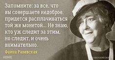 ...придется расплачиваться Great Quotes, Funny Quotes, Biography, Quotations, Lol, Thoughts, Humor, Motivation, Words