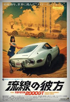 A documentary celebrating the life and times of the Toyota surely one of the best looking sports cars of the period. Auto Retro, Retro Cars, Vintage Cars, Acura Tsx, Classic Japanese Cars, Classic Cars, Cr V Honda, Type E, Toyota 2000gt