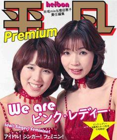 平凡 Premium We are ピンク・レディー 未唯mie責任, http://www.amazon.co.jp/dp/4838721692/ref=cm_sw_r_pi_dp_1w9stb00V08NF