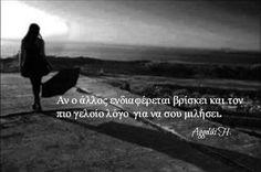 Αν θελει να σου μιλησει... Funny Greek, Quotes And Notes, Greek Quotes, Keep In Mind, My Memory, Of My Life, Best Quotes, Poetry, How Are You Feeling