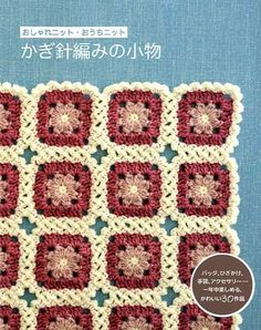 Paperback: 96 pages  Publisher: Oizumi (October 2010)  Language: Japanese  Book Weight: 320 Grams  31 Patterns of Handmade Crochet Goods    *Contents: