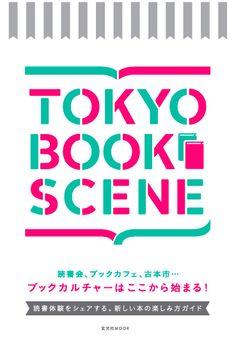 TOKYO BOOK SCENE ―読書体験をシェアする。新しい本の楽しみ方ガイド(玄光社MOOK) | TokyoPistol
