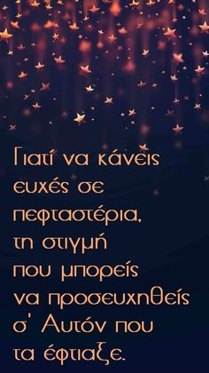 Why do you wish to fall asleep in the stars .- Γιατί να κάνεις ευχές σε πεφταστέρια, τη στι… Why make wishes in the stars, when you can pray to the One who made them. The Words, Cool Words, Positive Quotes, Motivational Quotes, Inspirational Quotes, Quotes To Live By, Love Quotes, Quotes Quotes, Religion Quotes
