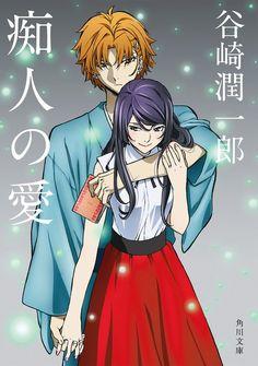 Tanizaki and Naomi