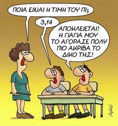 Greek Memes, Funny Moments, Jokes, Comics, My Love, Funny Stuff, Smile, Greece, Cartoons