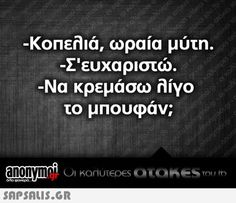 Funny Greek Quotes, Funny Quotes, Funny Memes, Funny Thoughts, Jokes Quotes, Just Kidding, Just For Laughs, Laugh Out Loud, The Funny