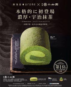 Click & Print:東海堂 x 宇治小山園,本格的に初登場,濃厚 ‧ 宇治抺茶