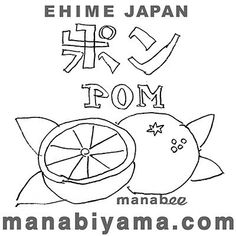下描きです。  #ポンジュース #愛媛 #pomjuice #ehim... http://manabiyama.tumblr.com/post/170330275939/下描きです-ポンジュース-愛媛-pomjuice-ehime-japan by http://apple.co/2dnTlwE