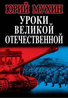 Юрий Мухин  - Уроки Великой Отечественной (Аудиокнига)