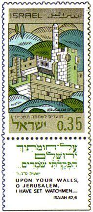 Upon Your Walls O Jerusalem   History of Israel - Jerusalem Stamps