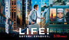 映画『LIFE!』ネタバレ感想|ベンスティラーの人生が変わる旅! | おすすめ映画ブログ