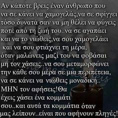Greek Quotes, Diy And Crafts, Lyrics, Wisdom, Sayings, Cry, Truths, Boyfriend, Angel