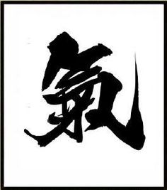 Ki - Energy : Japanese Calligraphy Gallery, by Japanese calligrapher Wada Suien