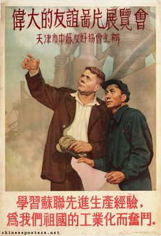 Study the advanced production experience of the Soviet Union, struggle for the industrialization of our country, 1953