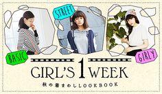 Girl's 1week - haco.MAGAZINE