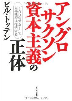 Amazon.co.jp: アングロサクソン資本主義の正体 ―「100%マネー」で日本経済は復活する: ビル・トッテン: 本