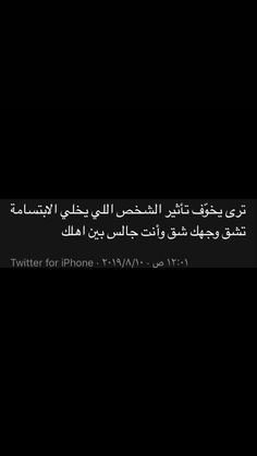 Jokes Quotes, Wisdom Quotes, Funny Quotes, Life Quotes, Funny Arabic Quotes, Short Inspirational Quotes, Weather Quotes, Circle Quotes, Social Quotes