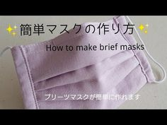 Easy Sewing Projects, Sewing Tutorials, Sewing Crafts, Easy Face Masks, Diy Face Mask, Sewing Aprons, Sewing Lessons, Diy Mask, Mask Making
