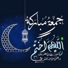 Good Morning Gif, Morning Images, Chand Raat Mubarak Images, Happy Weekend Images, Jumah Mubarak, Jumma Mubarak Quotes, Green Moon, Islamic Pictures, Ramadan