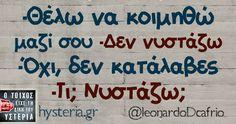 -Θέλω να κοιμηθώ μαζί σου -Δεν νυστάζω -Όχι, δεν κατάλαβες -Τι; Νυστάζω; Greek Memes, Funny Greek Quotes, Funny Picture Quotes, Sarcastic Quotes, Funny Quotes, Funny Statuses, All Quotes, Stupid Funny Memes, Funny Cartoons