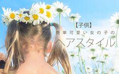 簡単可愛い女の子のヘアスタイル【子供】 - SHILASON Hairstyle, Lifestyle, Beauty, Fashion, Hair Job, Moda, Hair Style, Fashion Styles, Hairdos