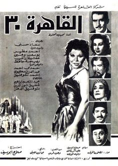 "Vintage poster for the classic Egyptian film ""El Qahira 30"""