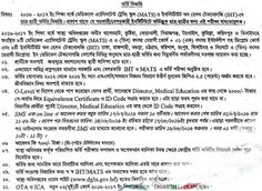 IHT/ MATS Admission Notice Result 2016 published. Application start 17 July, Download IHT/ MATS Admission test admit card and Result 2016-17 Job Circular, Exam Results, Entertaining, Funny