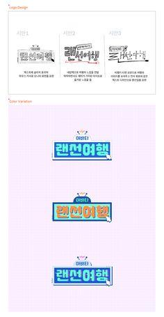 해외를 알아보는 느낌이라서 저렇게 통신기를 올리는 것도 귀엽 Web Design, Typo Design, Page Design, Korea Logo, Hate School, Logo Branding, Logos, Typography, Lettering