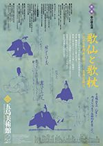 [館蔵]春の優品展 歌仙と歌枕 2017年4月1日[土]―5月7日[日]