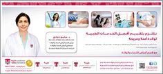 الدكتورة سلمى كياني    قسم أمراض النساء والولادة