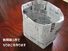 新聞紙で☆簡単ゴミ箱【作ってみた】 - YouTube