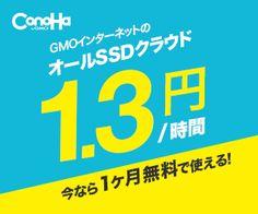 GMOインターネット オールSSDクラウド 1.3円/時間 ConoHaのバナーデザイン