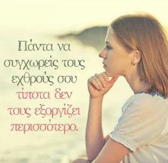 Greek Quotes, Emotional Abuse, Wise Words, Psychology, Personality, T Shirts For Women, Thoughts, Enemies, Healing